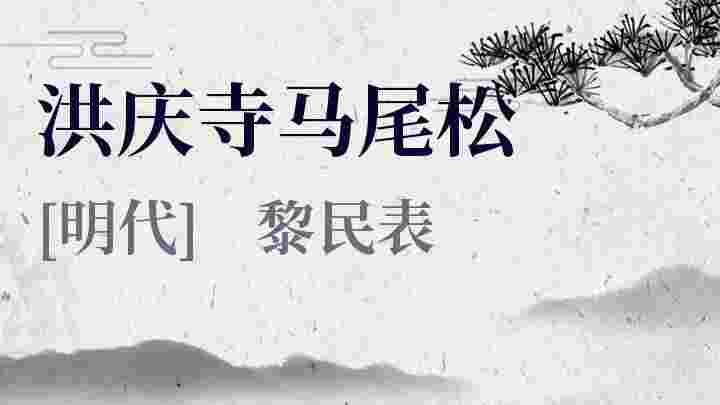 松原 王道